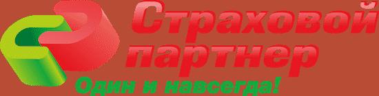 Страховой партнер Логотип