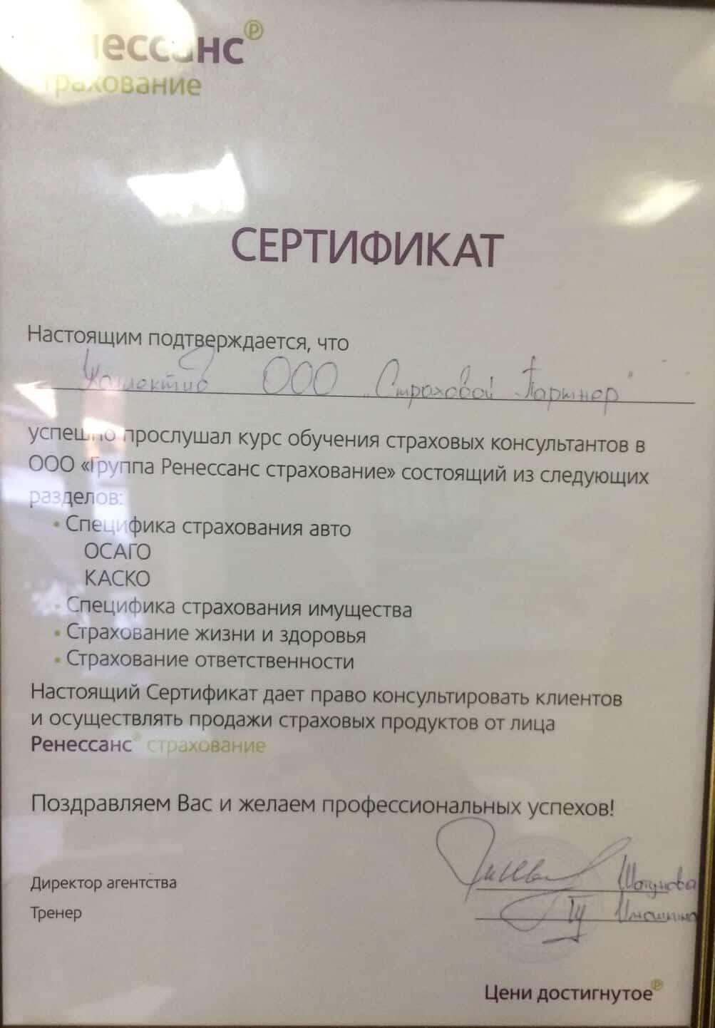 страховой партнер-сертификат